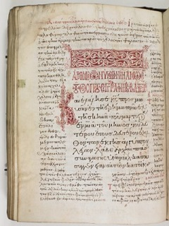 Lambeth Palace Library Greek Manuscript 1214, Fol. 90V